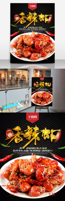 美味食物香辣虾美食宣传海报