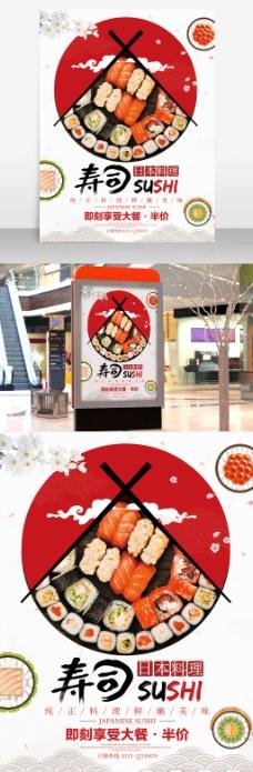 创意美食餐厅美味寿司海报
