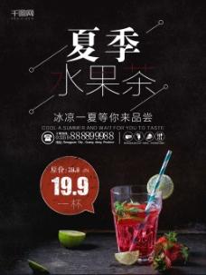 夏日果汁奶茶海报促销海报果汁奶茶促销海报