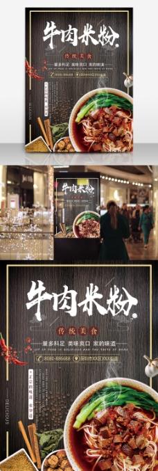 餐饮店促销牛肉米粉美食海报