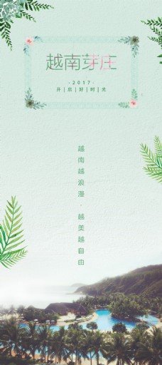 水彩风-易拉宝旅游海报