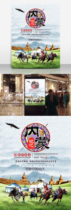 内蒙记忆旅游商业促销海报