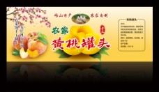 黄桃罐头促销海报