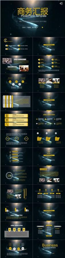 黄色高贵高端工作汇报PPT模板
