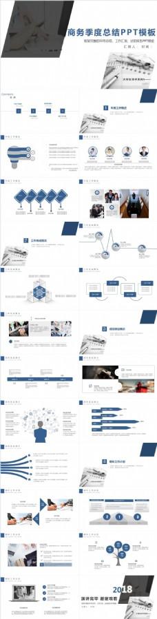 商务简约季度总结计划PPT模板