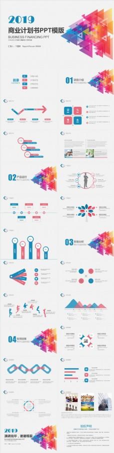 工作汇报商业计划书创业融资PPT模版