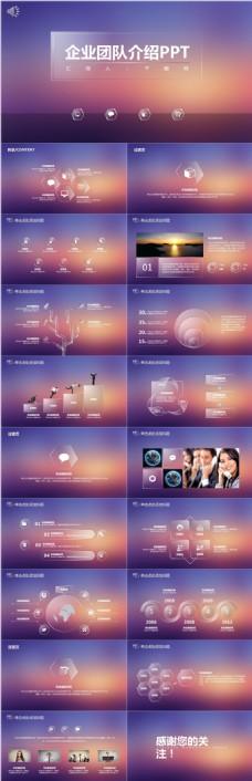极简商务通用企业团队介绍企业宣传PPT模版