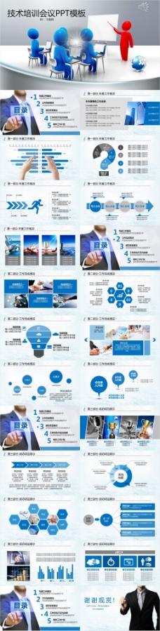技术培训课件会议PPT模板