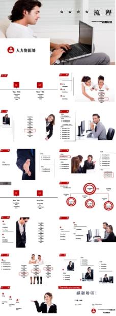极简通用商务教育培训课件PPT模板