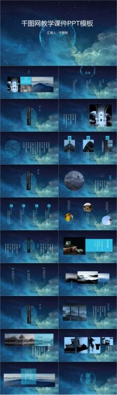 中国风教学课件PPT模板4