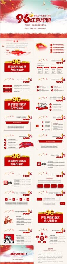 建党96周年基层党组织建设党建通用PPT模版