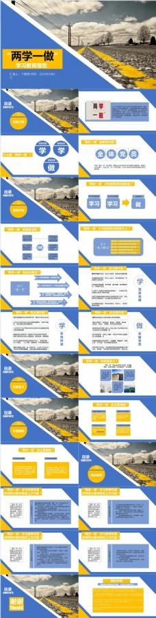 蓝黄撞色两学一做学习教育报告PPT模板设计