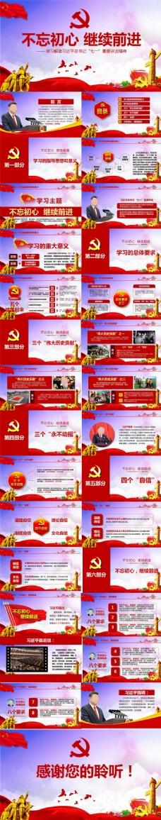 红色大气党政党建工作汇报PPT模板