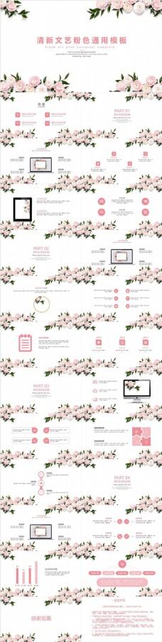 清新文艺粉色玫瑰通用模板