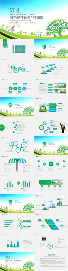 绿色低碳环保公益生态文明PPT模板
