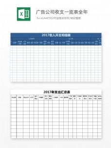 广告公司收支一览表全年Excel模板