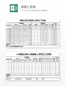 销量工资表Excel文档