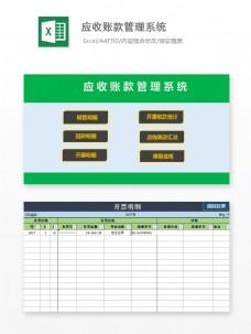 应收账款管理系统Excel模板