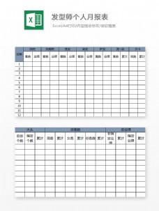 发型师个人月报表Excel文档