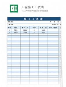 工程施工工资表Excel图表excel模板