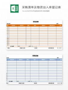 采购清单及物资出入库登记表Excel模板