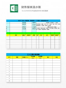 财务报表流水账Excel文档