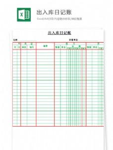 出入库日记账Excel文档
