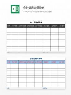 会计出纳对账单Excel文档