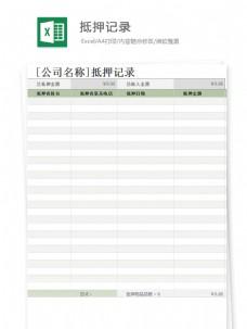 抵押记录Excel图表一览图