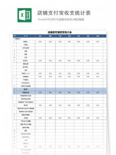 店铺支付宝收支统计表Excel模板