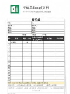报价单Excel模板