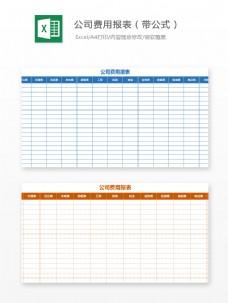 公司费用报表(带公式)Excel文档