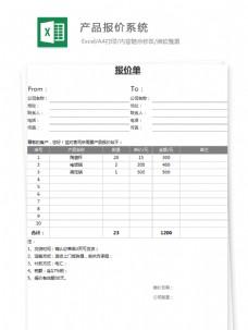 产品报价系统Excel模板