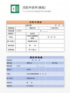 用款申请单(模板)Excel模板