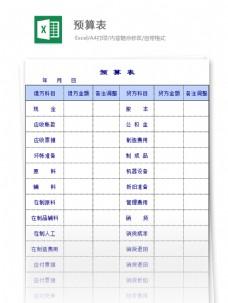 预算表Excel模板