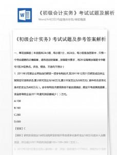 初级会计实务考试试题及解析文库题库文档模板