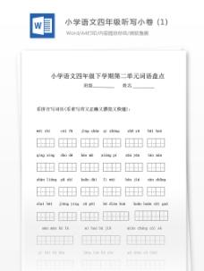 a小学语文四年级下学期第二单元听写小卷 (1)