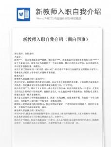 新教师入职自我介绍高等教育文档