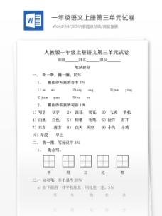 人教版一年级语文上册第三单元试卷
