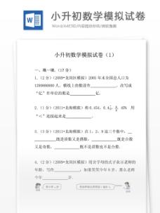 广东省深圳市小升初数学模拟试卷