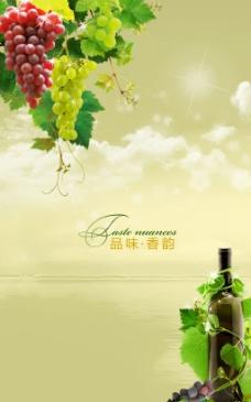 葡萄酒淡绿色背景psd