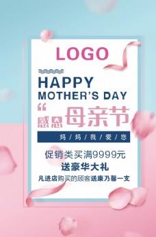 母亲节促销海报