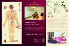 中医三折页DM/宣传单