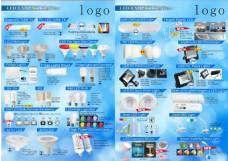 电子产品宣传单