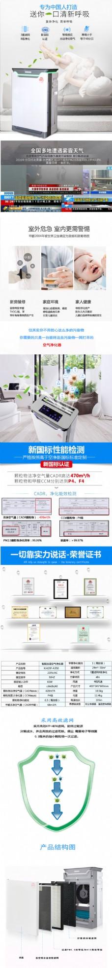 空气净化器(加湿型)详情页淘宝电商