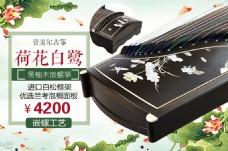 中国风海报 淘宝电商/钻展背景/古筝海报