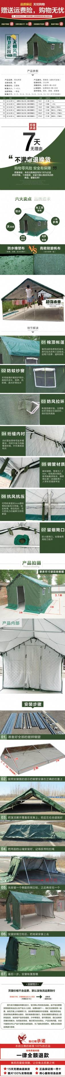 施工帐篷详情页