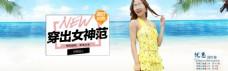 夏天泳衣海报banner淘宝电商