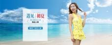 沙滩裙海报banner淘宝电商