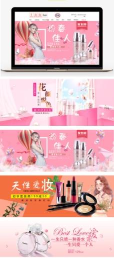 化妆品彩妆海报设计淘宝电商